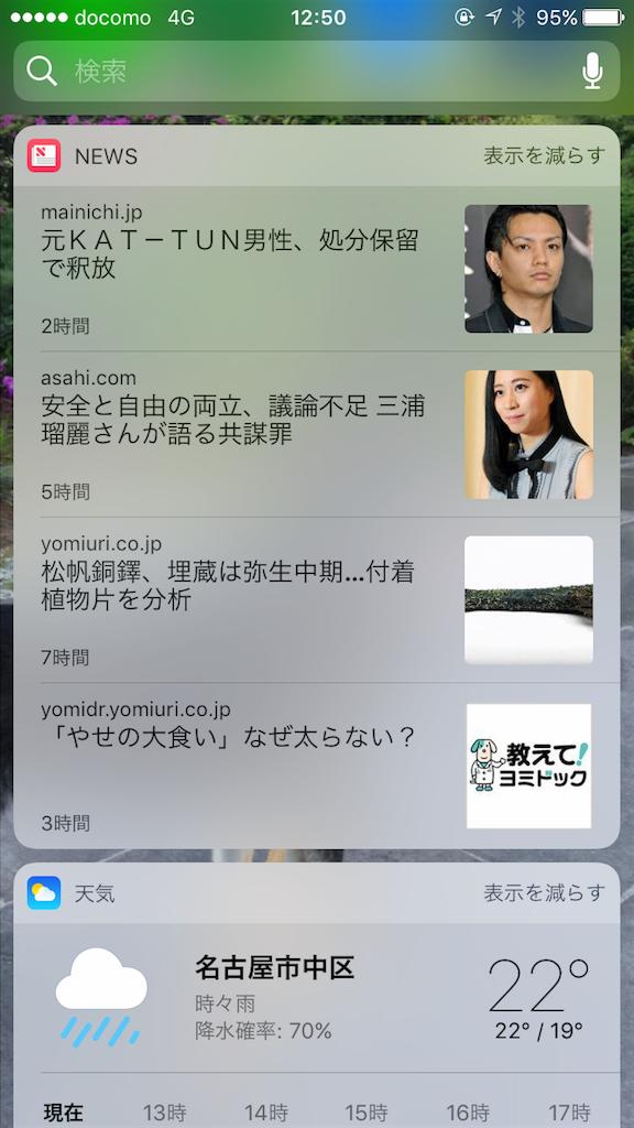 f:id:sukosimo_samuku_nice:20170607125041p:image