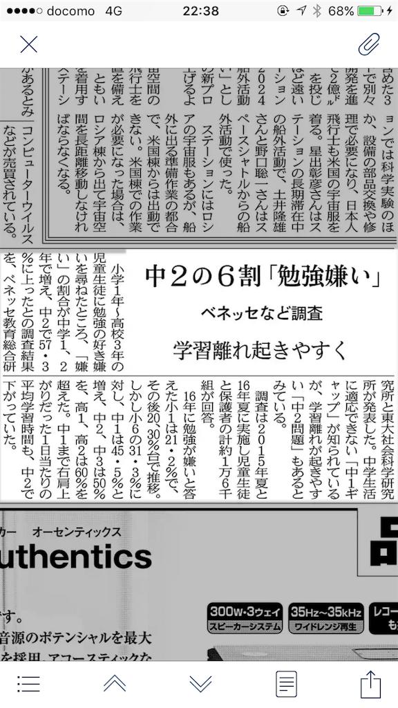 f:id:sukosimo_samuku_nice:20170608223922p:image
