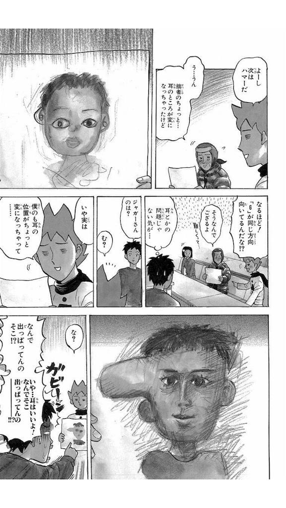 f:id:sukosimo_samuku_nice:20170612030653p:image