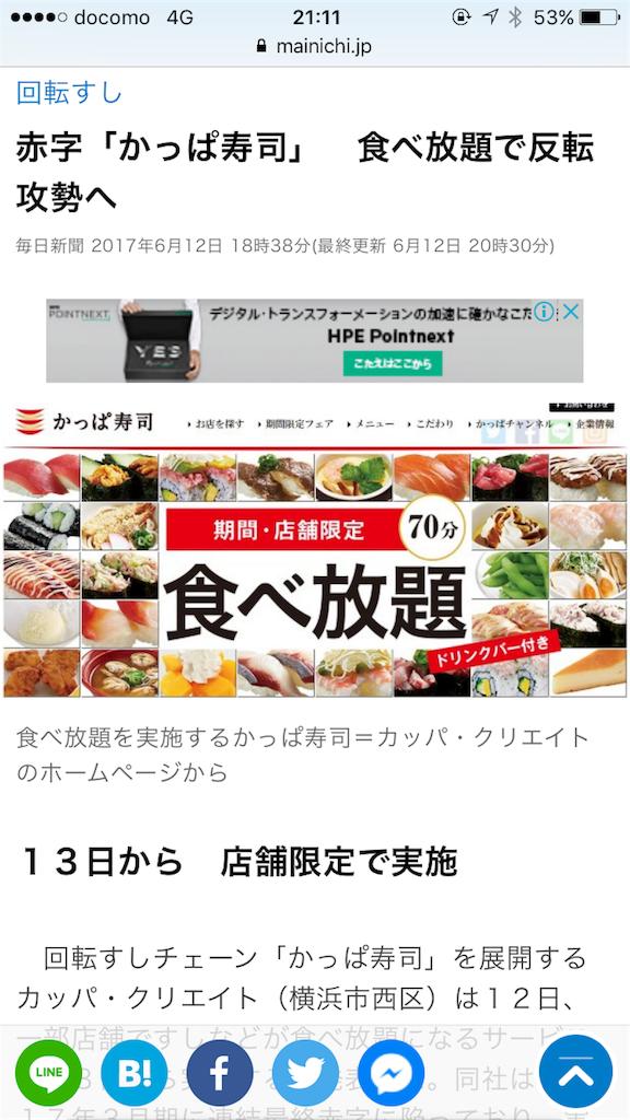 f:id:sukosimo_samuku_nice:20170613023124p:image