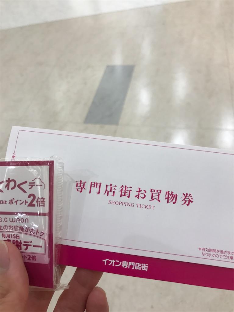 f:id:sukosimo_samuku_nice:20170615194716j:image
