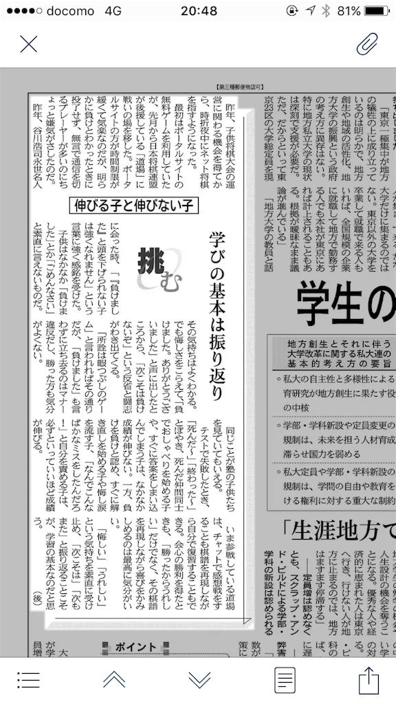 f:id:sukosimo_samuku_nice:20170619211833p:image