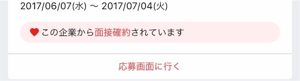 f:id:sukosimo_samuku_nice:20170628204921j:image