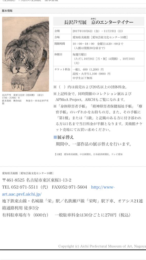 f:id:sukosimo_samuku_nice:20170703074309p:image