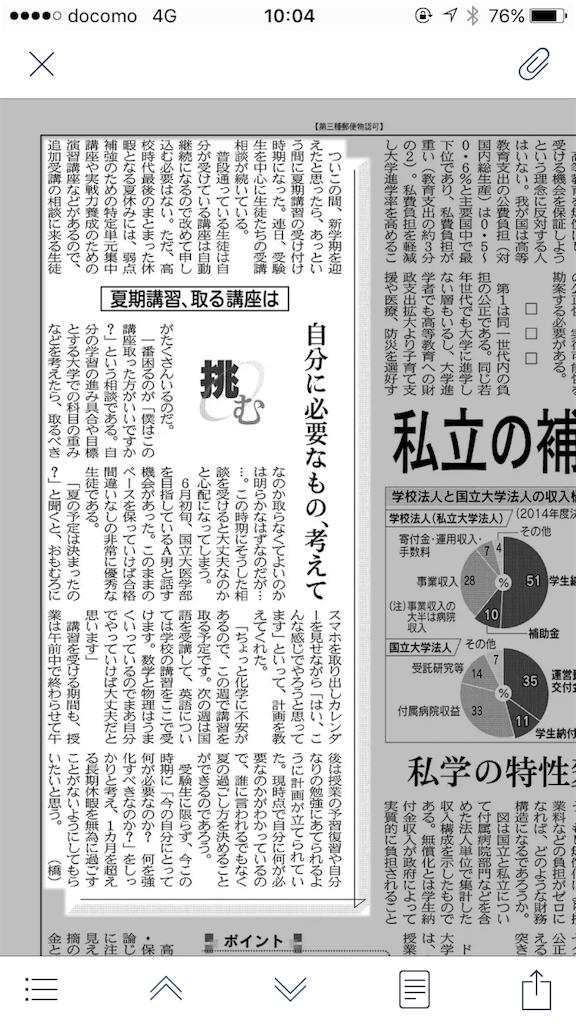 f:id:sukosimo_samuku_nice:20170703100447p:image