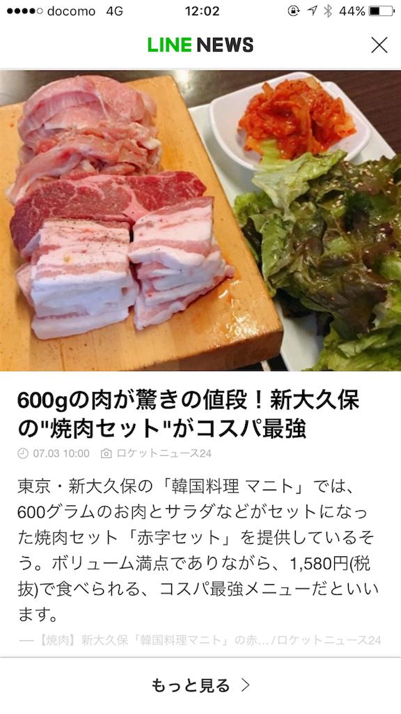 f:id:sukosimo_samuku_nice:20170704210229p:image