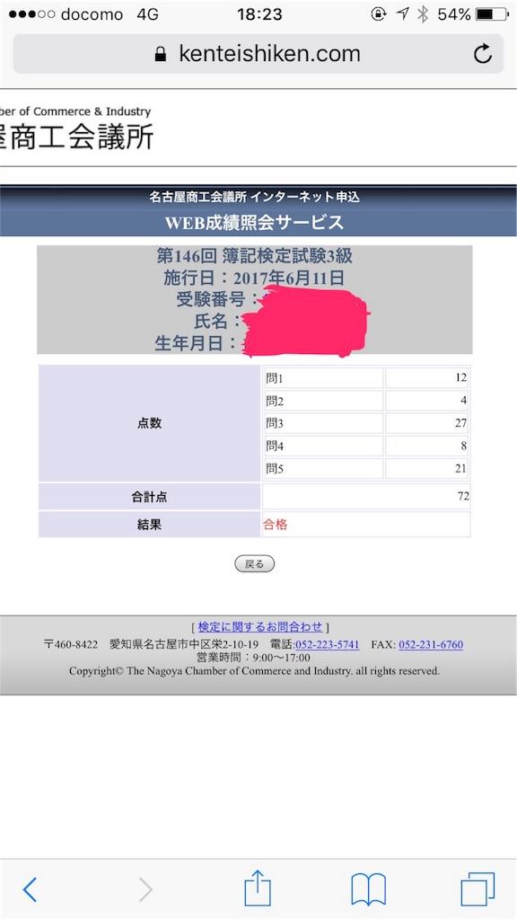 f:id:sukosimo_samuku_nice:20170708002403j:image