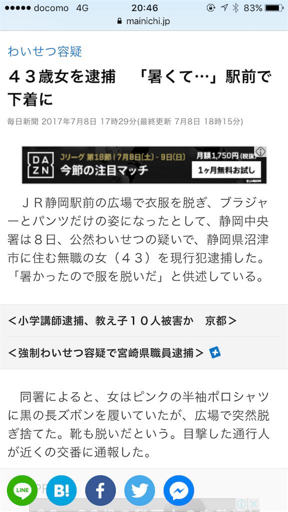 f:id:sukosimo_samuku_nice:20170708204724p:image