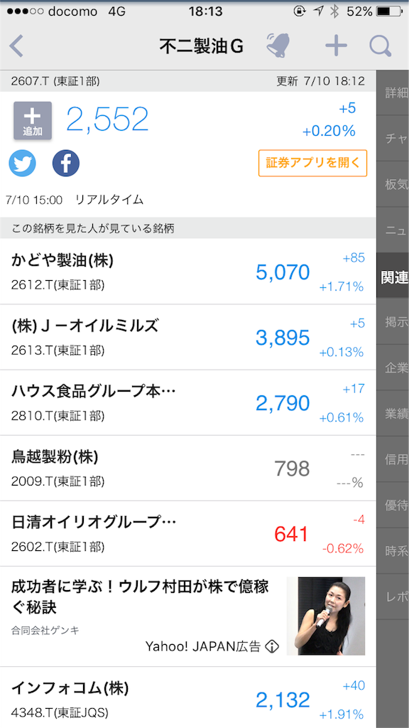 f:id:sukosimo_samuku_nice:20170710181447p:image