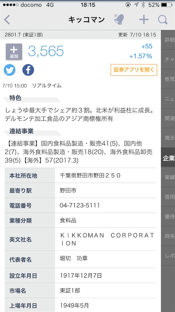 f:id:sukosimo_samuku_nice:20170710181553p:image