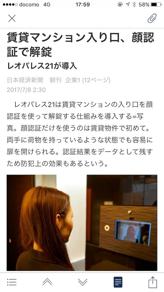f:id:sukosimo_samuku_nice:20170710182016p:image