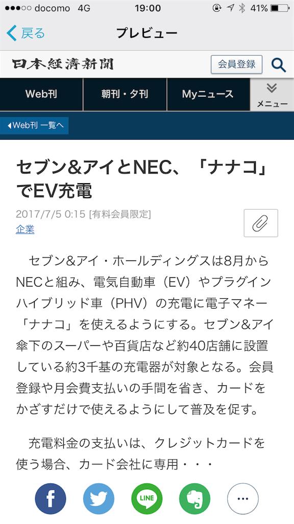 f:id:sukosimo_samuku_nice:20170710190054p:image