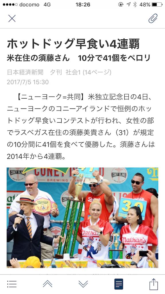 f:id:sukosimo_samuku_nice:20170710204936p:image