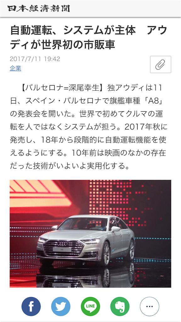 f:id:sukosimo_samuku_nice:20170711220801p:image