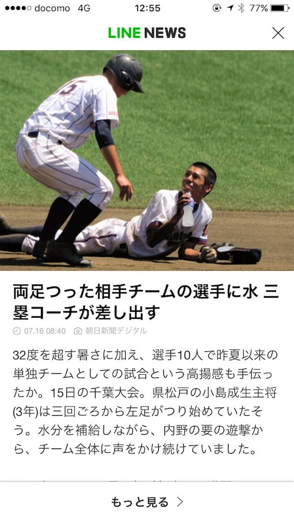 f:id:sukosimo_samuku_nice:20170717213326p:image