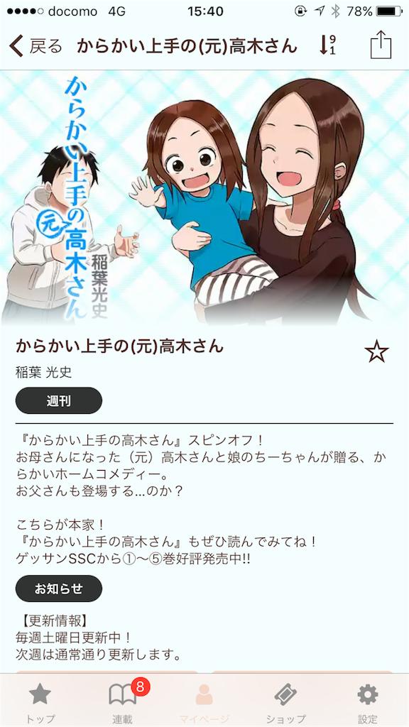 f:id:sukosimo_samuku_nice:20170730154422p:image