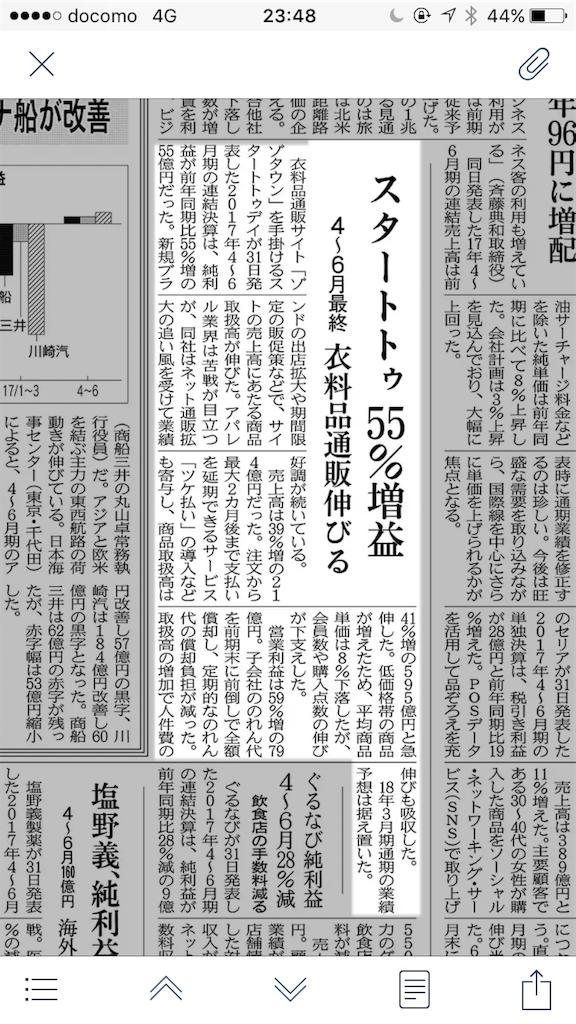 f:id:sukosimo_samuku_nice:20170801234941p:image