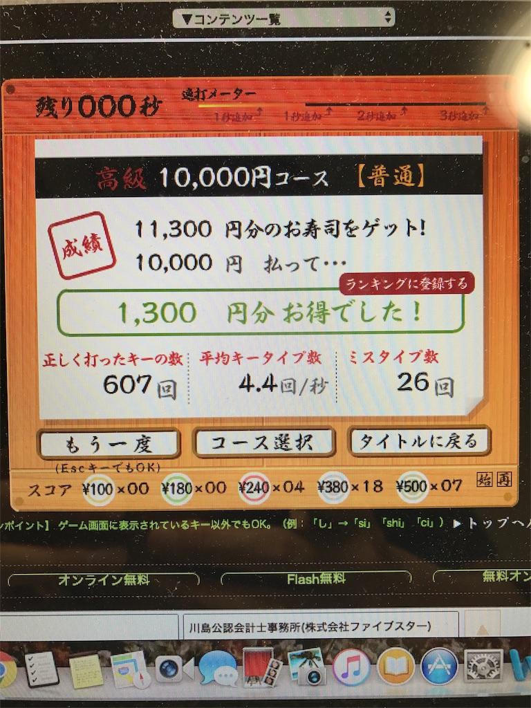 f:id:sukosimo_samuku_nice:20170804234904j:image