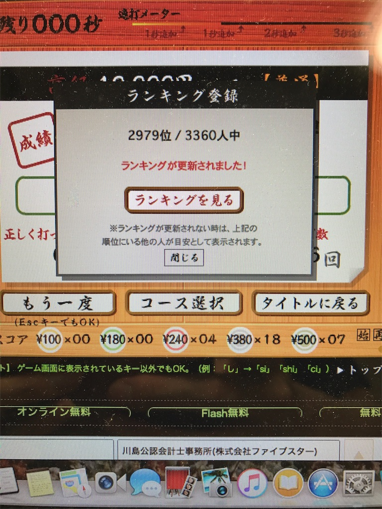 f:id:sukosimo_samuku_nice:20170804234926j:image