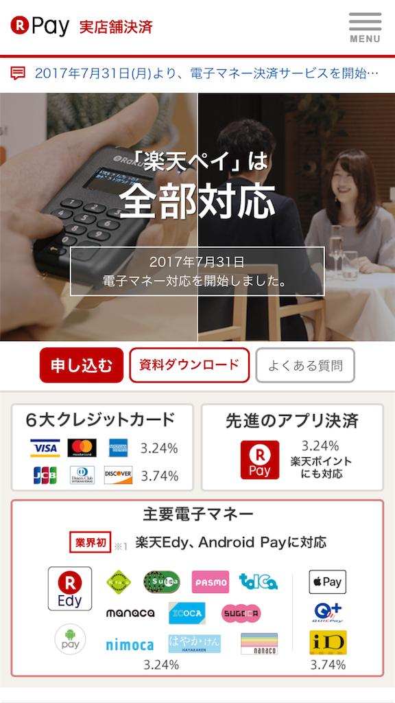 f:id:sukosimo_samuku_nice:20170806011500p:image
