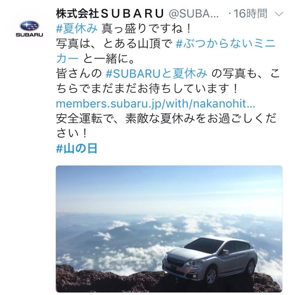 f:id:sukosimo_samuku_nice:20170812041202j:image