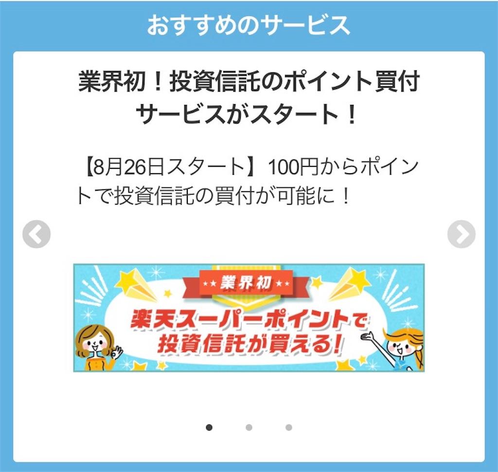 f:id:sukosimo_samuku_nice:20170812132712j:image