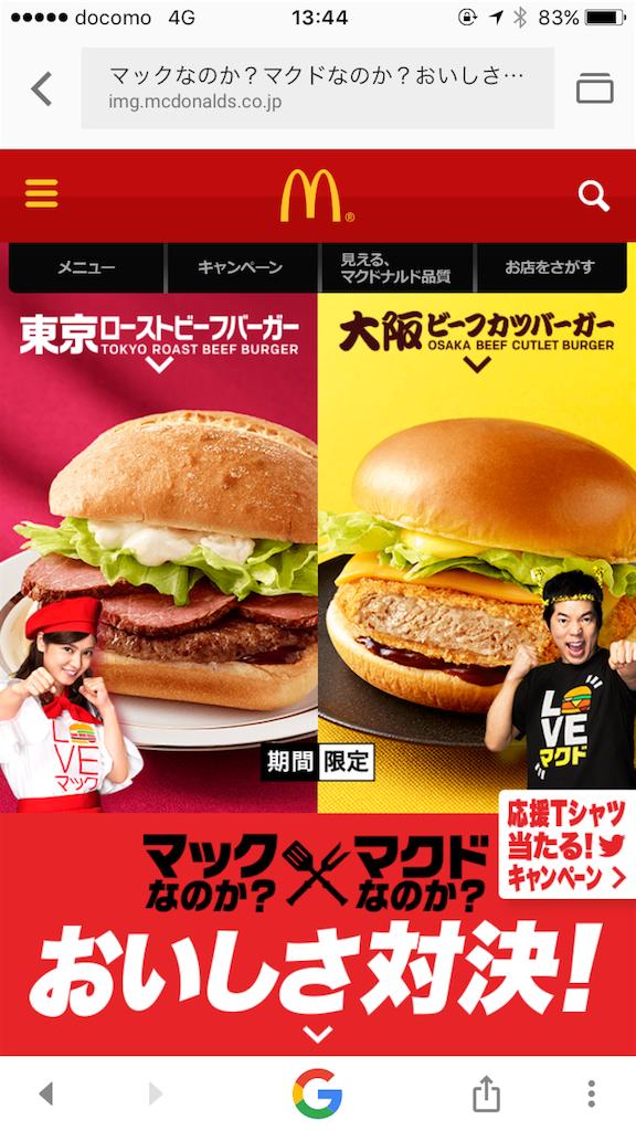 f:id:sukosimo_samuku_nice:20170813004519p:image