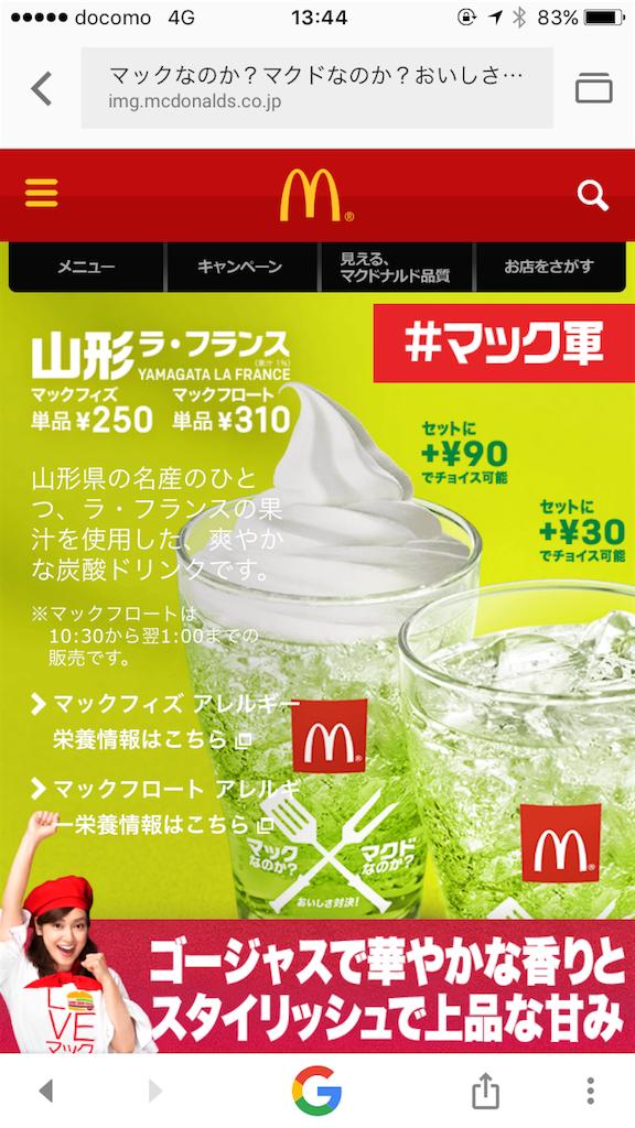 f:id:sukosimo_samuku_nice:20170813004935p:image