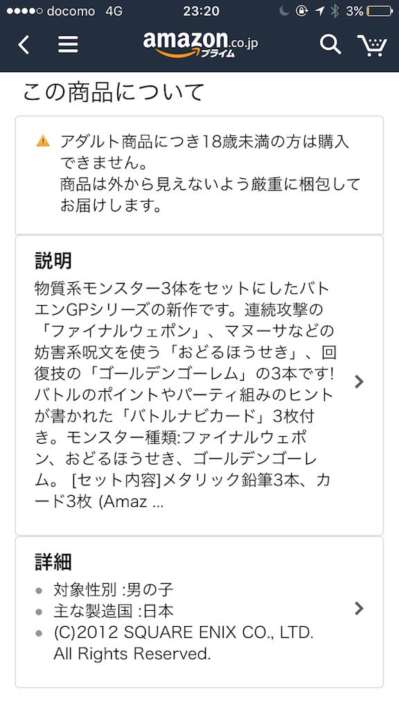 f:id:sukosimo_samuku_nice:20170821234127p:image