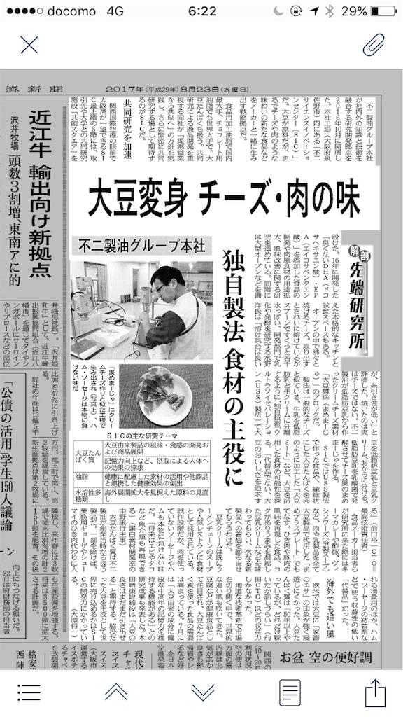 f:id:sukosimo_samuku_nice:20170823064802p:image
