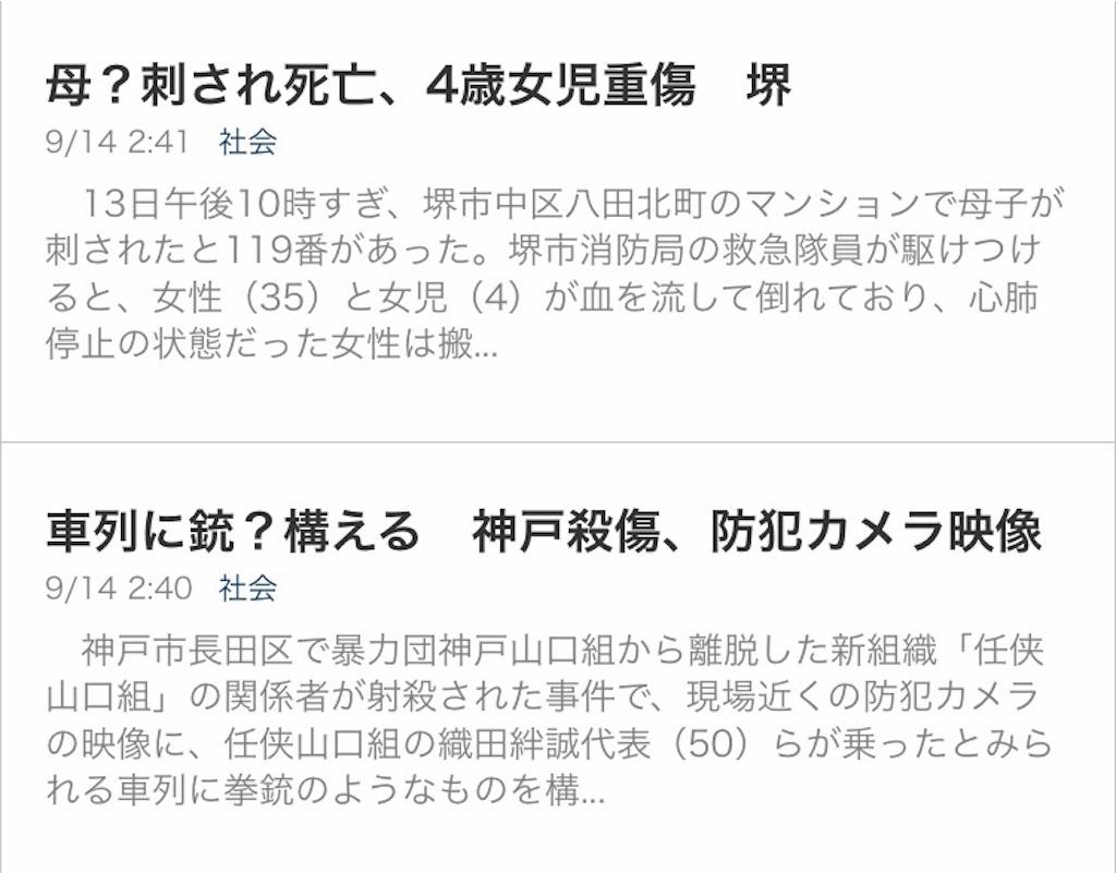 f:id:sukosimo_samuku_nice:20170914043122j:image