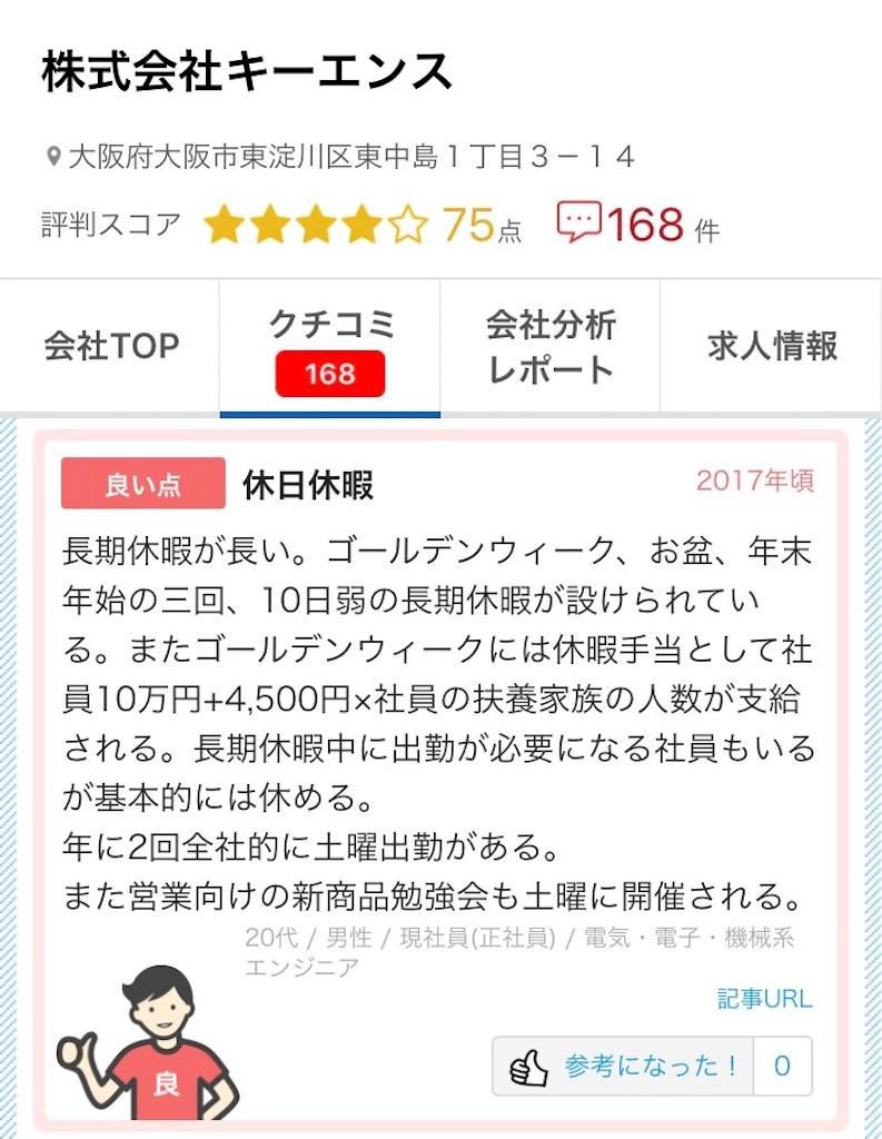 f:id:sukosimo_samuku_nice:20171014011338j:image