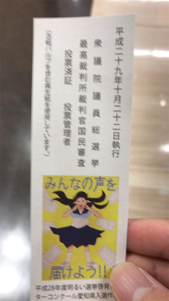 f:id:sukosimo_samuku_nice:20171022202554j:image