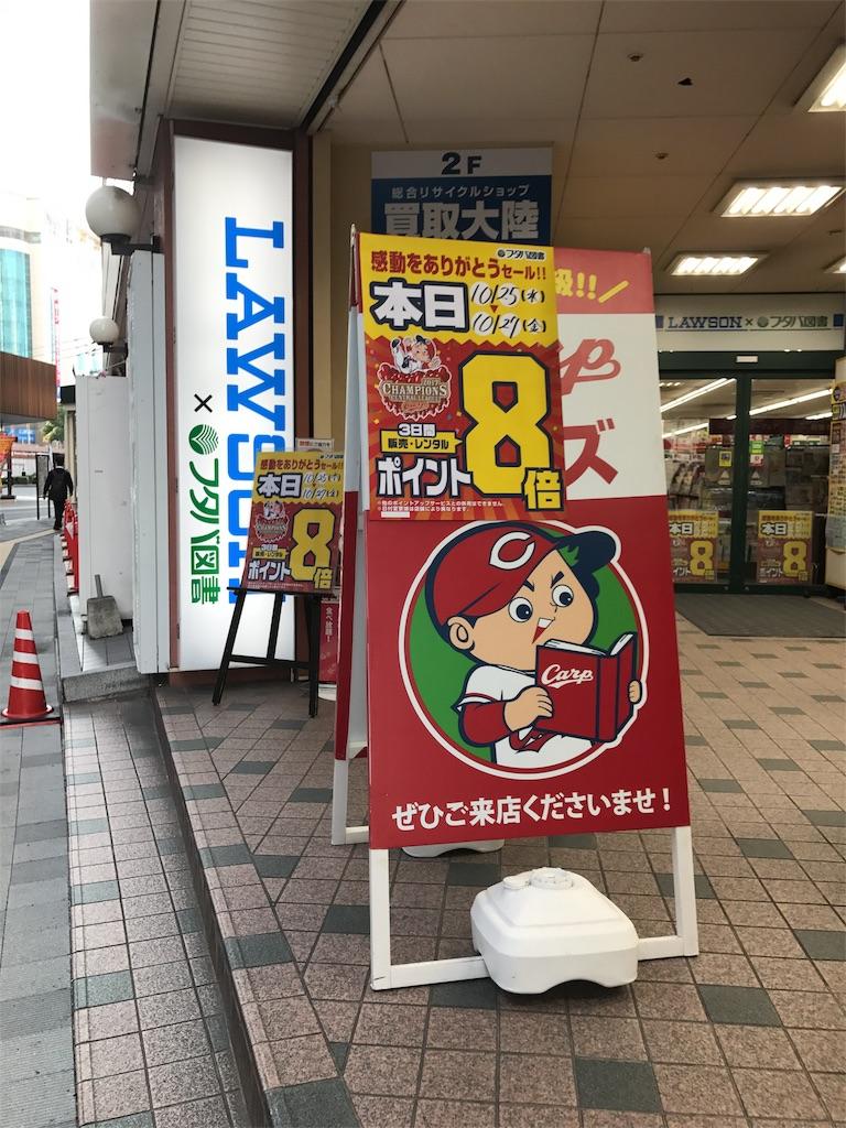 f:id:sukosimo_samuku_nice:20171025191934j:image