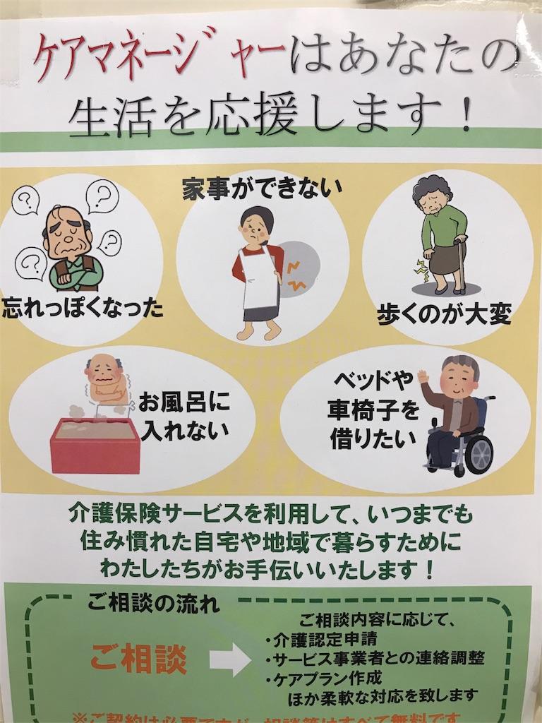 f:id:sukosimo_samuku_nice:20171108210239j:image