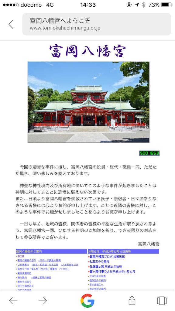 f:id:sukosimo_samuku_nice:20171214143504p:image