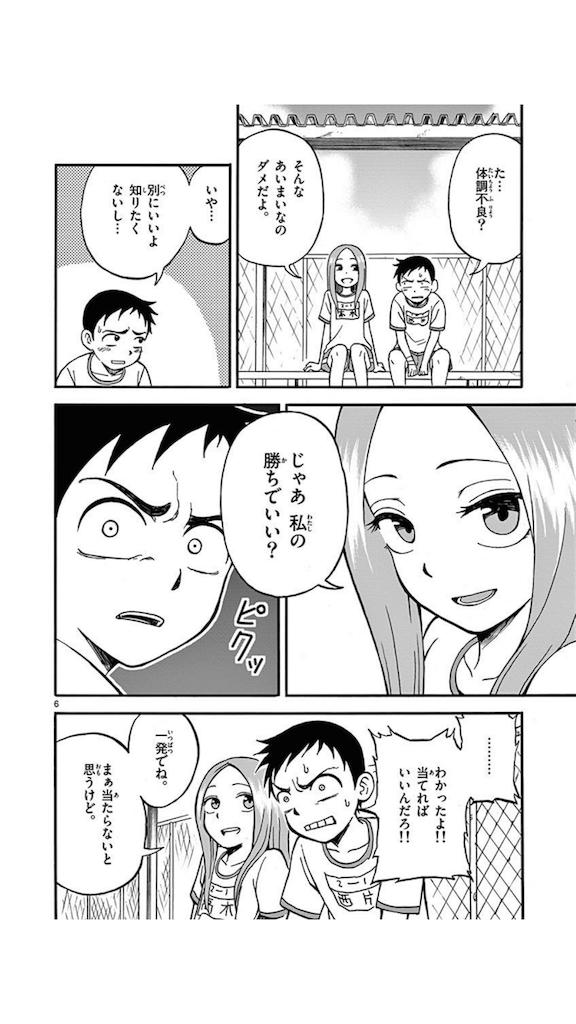 f:id:sukosimo_samuku_nice:20180109002347p:image