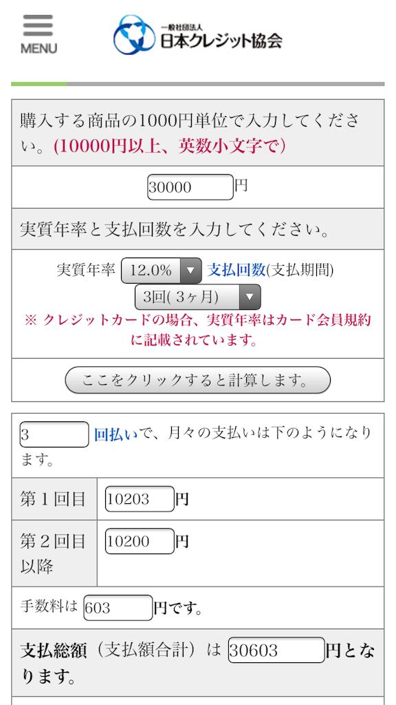 f:id:sukosimo_samuku_nice:20180110231353p:image
