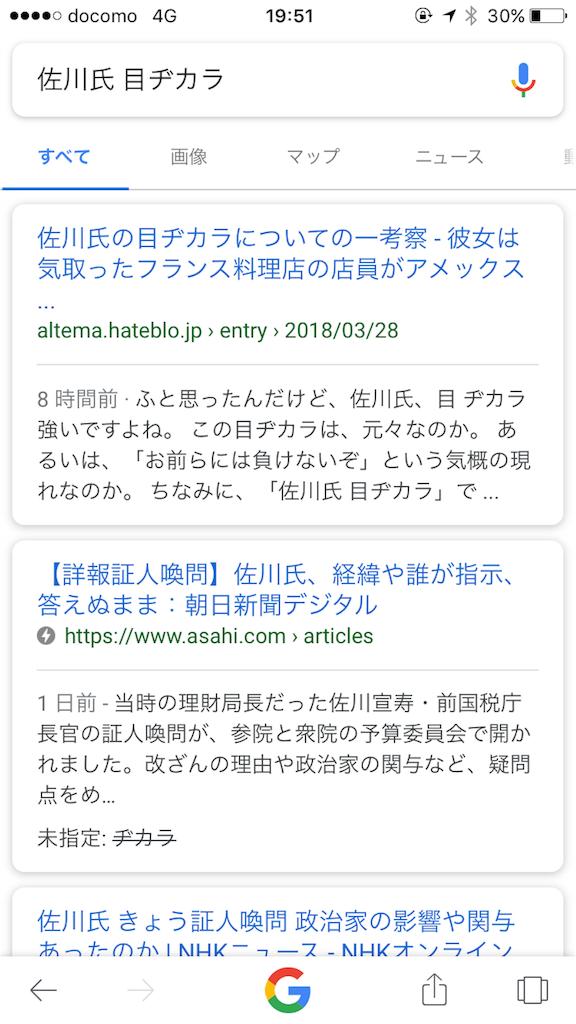 f:id:sukosimo_samuku_nice:20180328195145p:image