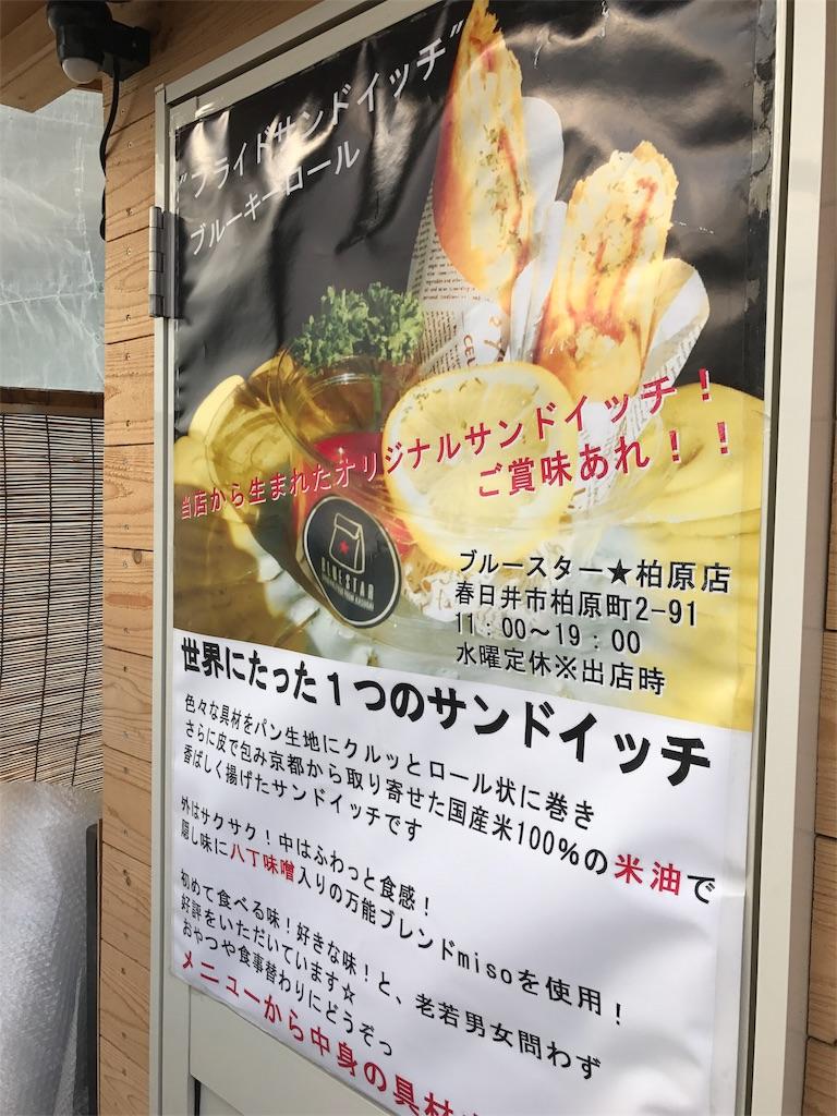 f:id:sukosimo_samuku_nice:20180408130439j:image