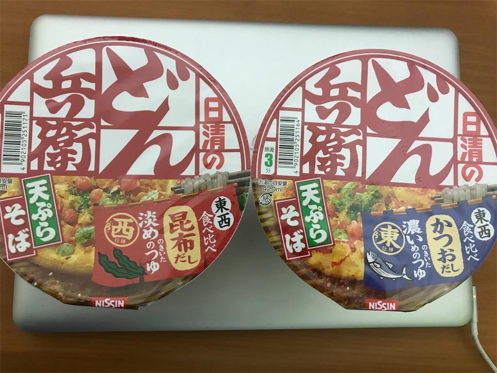 f:id:sukosimo_samuku_nice:20180510012637j:image