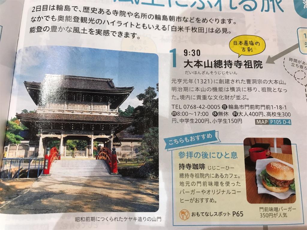 f:id:sukosimo_samuku_nice:20180523231959j:image