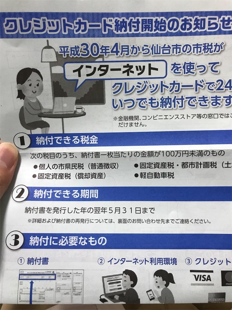 f:id:sukosimo_samuku_nice:20180524035706j:image
