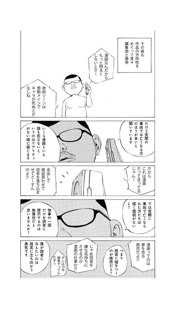 f:id:sukosimo_samuku_nice:20180529082956p:image