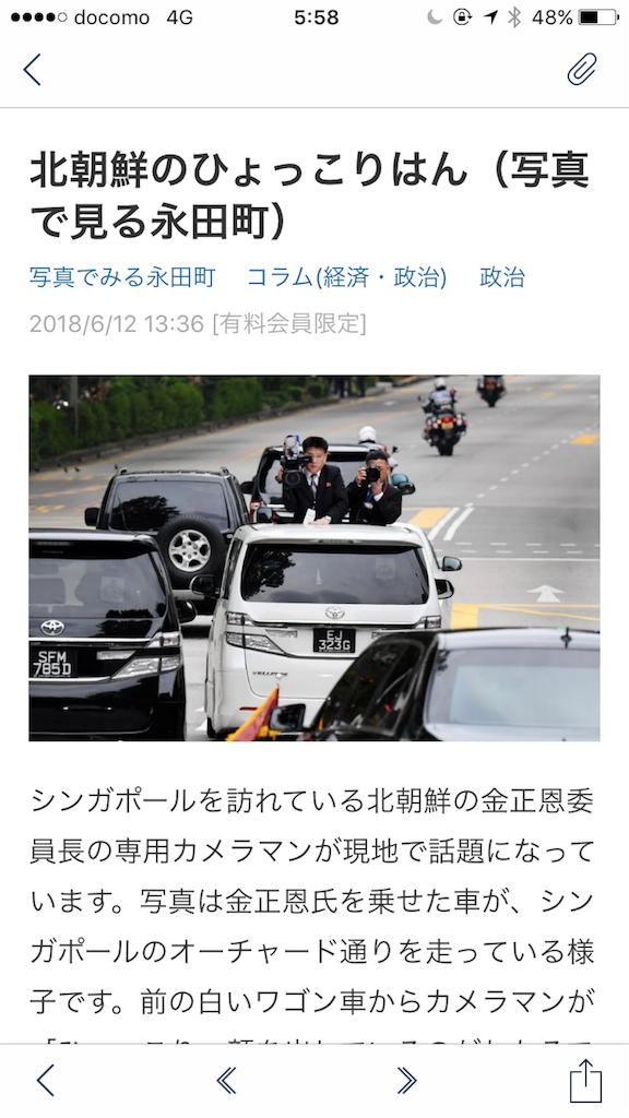 f:id:sukosimo_samuku_nice:20180613055845p:image