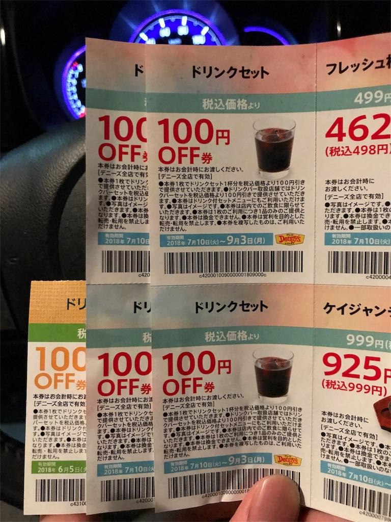 f:id:sukosimo_samuku_nice:20180707025234j:image
