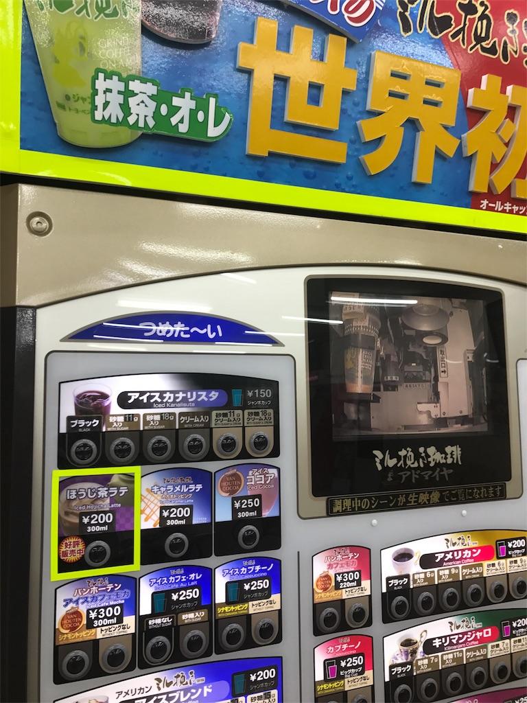 f:id:sukosimo_samuku_nice:20180820212723j:image