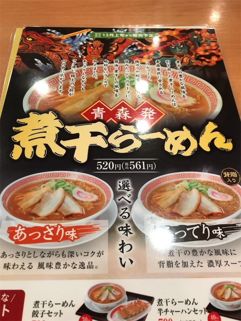 f:id:sukosimo_samuku_nice:20180918232600j:image