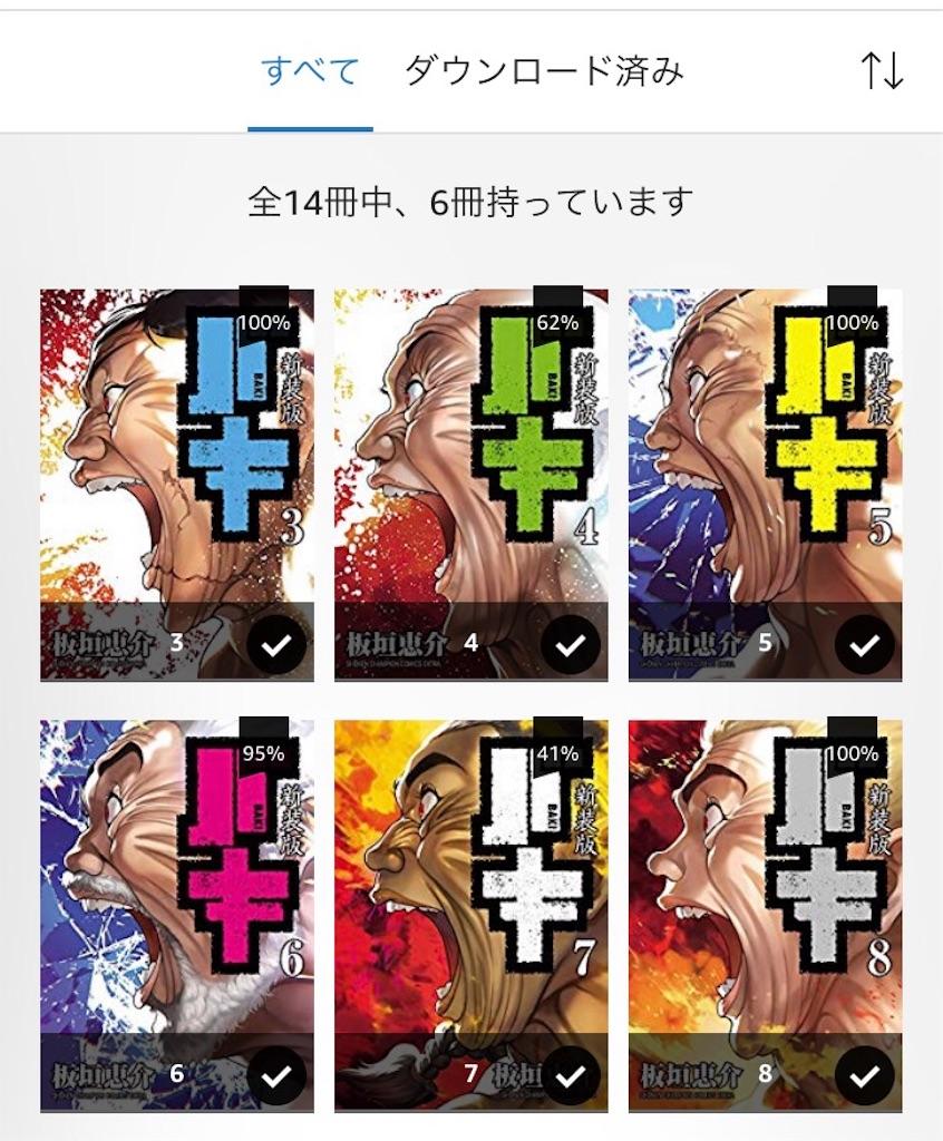 f:id:sukosimo_samuku_nice:20181018001149j:image