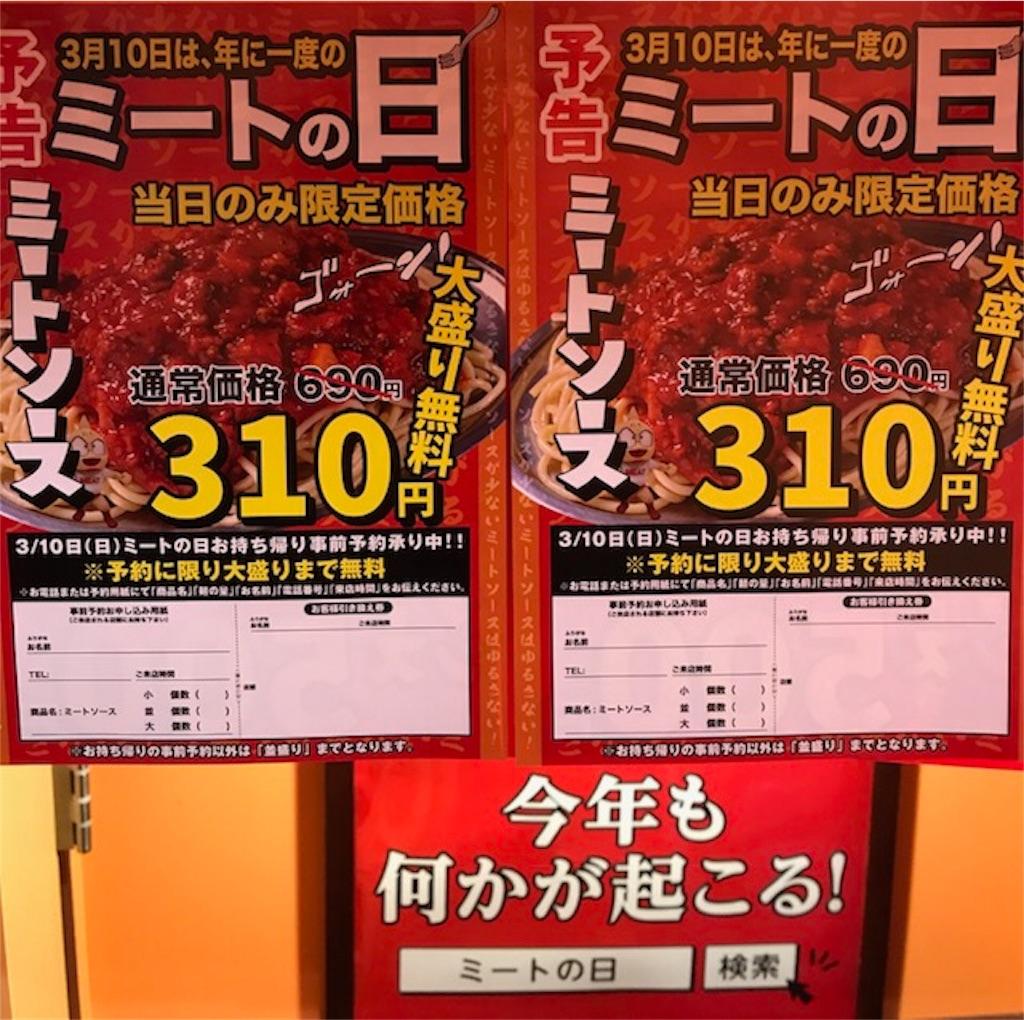 f:id:sukosimo_samuku_nice:20190225063739j:image